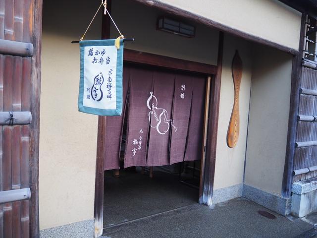 画像1: 南禅寺の近くにある南禅寺 瓢亭 別館