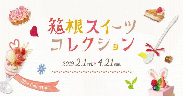 画像: 箱根スイーツコレクション2019
