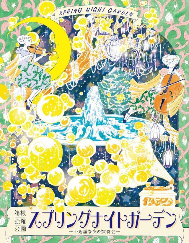 画像2: 春の箱根に、乙女心をくすぐるスイーツが勢揃い!「箱根スイーツコレクション 2019」開催