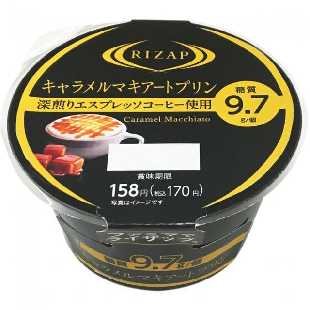 画像3: おいしさと糖質量にこだわったファミリーマート×RIZAPコラボ商品が新発売