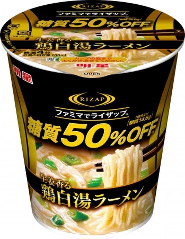 画像4: おいしさと糖質量にこだわったファミリーマート×RIZAPコラボ商品が新発売