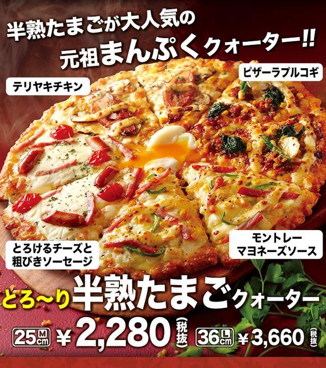 画像: 【ピザーラ】期間限定 新商品のご紹介 | まんぷくシリーズ