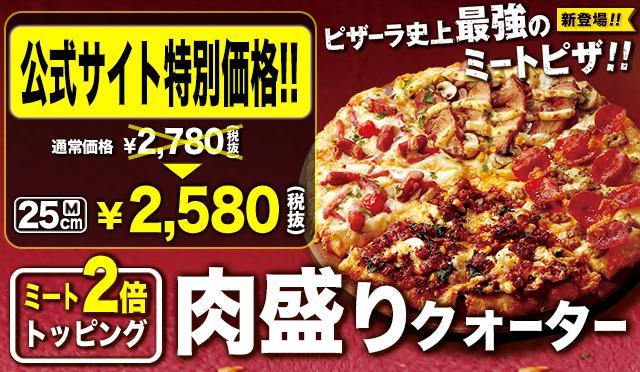 画像1: ピザーラ史上最強のミートピザ「肉盛りクォーター」新登場!!