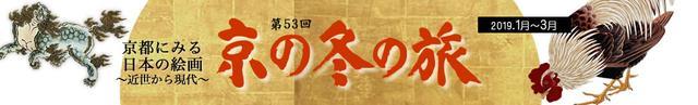 画像: 第53回 京の冬の旅 INDEXページ|京都市観光協会