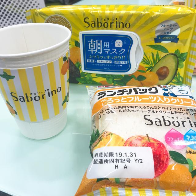 画像2: 【体験レポ】時短コスメブランド「Saborino」がランチパックと美味しいコラボ!
