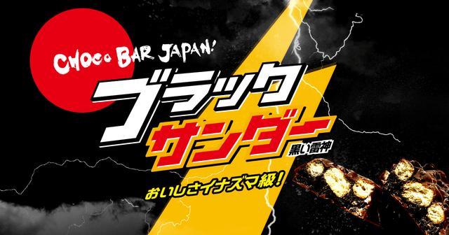 画像: 【応仁の乱以来の衝撃!!】京都ブラックサンダー【雷神どすぅ】 | ブラックサンダーファンサイト