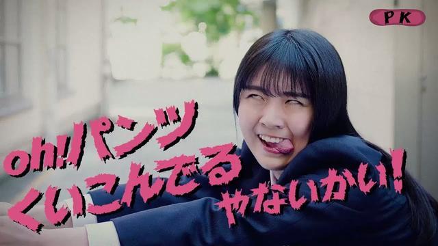 画像: 【果たして恋の行方は…?】 青春PKあるある!「ラブレター」篇 www.youtube.com
