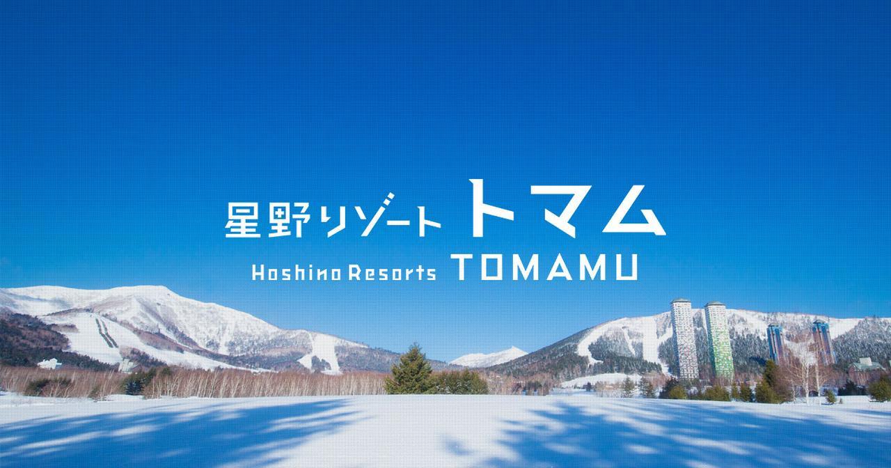画像: 星野リゾート トマム 【公式】Hoshino Resorts TOMAMU ウィンターシーズン