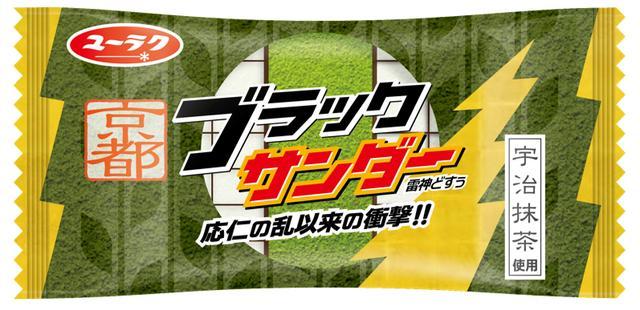 画像: 「応仁の乱以来の衝撃!!」再び! 京都ブラックサンダー販売再開