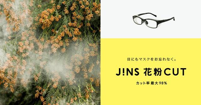 画像: 【花粉対策メガネ】花粉を最大98%カット、JINS 花粉CUT | メガネ(眼鏡・めがね)のJINS