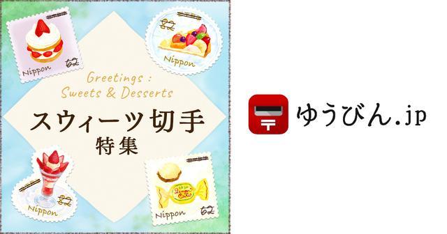 画像: 実在する東京スウィーツが切手に スウィーツ切手特集 | ゆうびん.jp