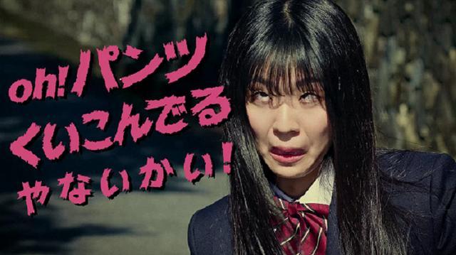 画像1: 女子中高生の8割が不快に感じるPK(P=パンツ、K=くいこむ)が 青春ドラマに!