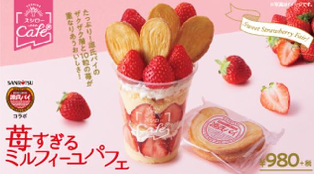 画像1: 贅沢に旬の苺を10個盛りつけ、まるでミルフィーユのような見た目・味わいが楽しめる『苺すぎるミルフィーユパフェ』