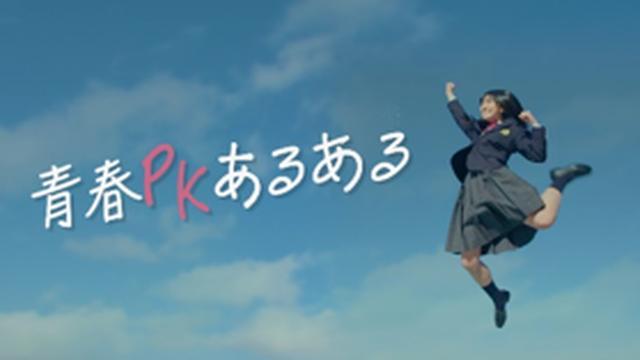 画像2: 女子中高生の8割が不快に感じるPK(P=パンツ、K=くいこむ)が 青春ドラマに!