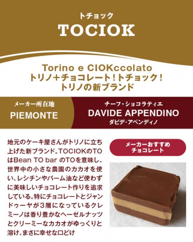 画像7: バレンタイン目前!チョコレートの祭典!「Eurochocolate in Osaka 2019」が日本初開催!