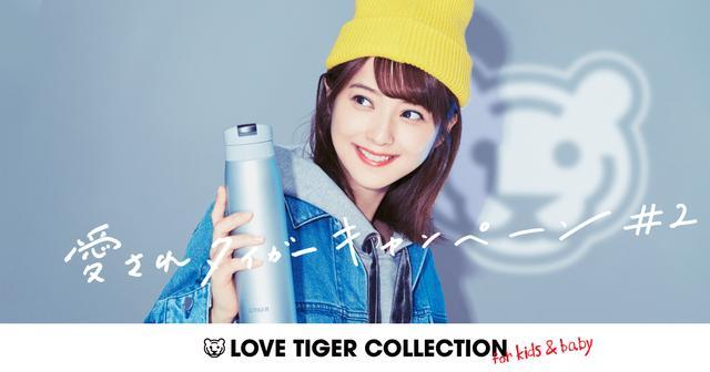 画像: LOVE TIGER COLLECTION 愛されタイガーvol.2キャンペーン | タイガー魔法瓶 水筒 SAHARA 公式サイト