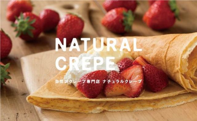 画像: 自然派クレープの専門店『ナチュラルクレープ』が、マルイファミリー溝口にオープン!