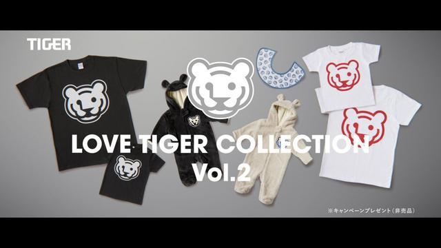 画像1: 話題のコンセプトブランドの第2弾『LOVE TIGER COLLECTION for kids & baby』