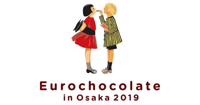 画像: Eurochocolate in Osaka 2019