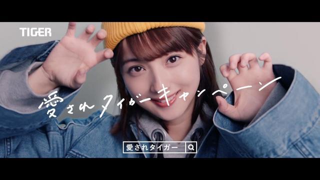 画像: SAHARA CM「愛されタイガーVol.2」【タイガー魔法瓶】 www.youtube.com