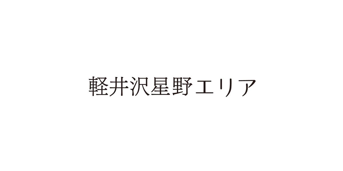 画像: 軽井沢星野エリア