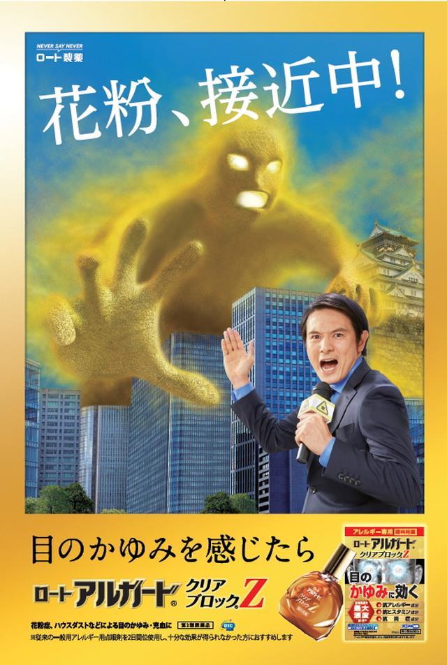 画像: 全国各地の名所にも花粉の「魔の手」が!?ご当地限定のポスターにも注目!