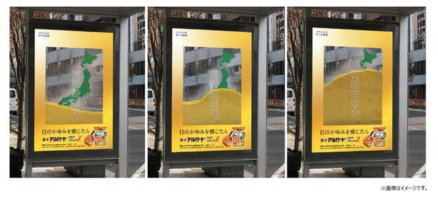 画像: 見ているだけで鼻がむずむずしそう・・「花粉シーズン到来リマインド」広告