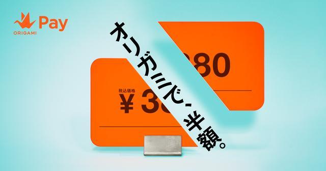 画像: Origami - オリガミで、半額。