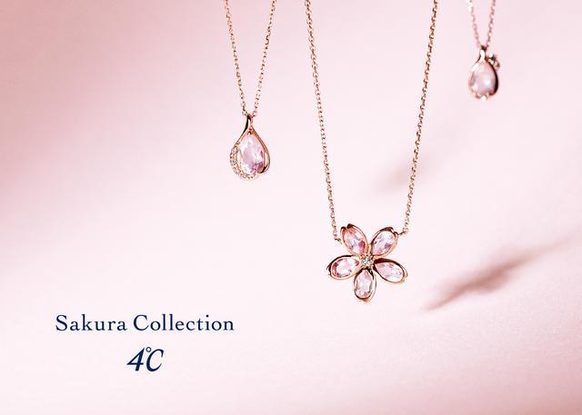 画像: 4℃が春のジュエリーを提案「Sakura Fair」開催
