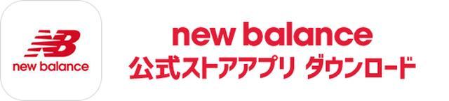 画像: 【NB公式】ニューバランス |公式ショップアプリ New Balance【公式通販】