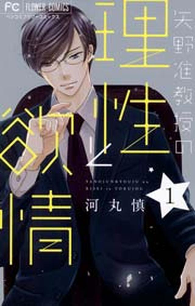 画像: 矢野准教授の理性と欲情(河丸慎)/めちゃコミック