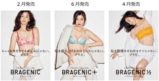 画像3: 朝比奈彩、ワコール「BRAGENIC」新CMで美バスト際立つ大人セクシーなランジェリー姿を披露!
