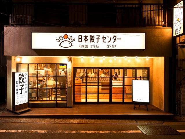 画像2: 春の新作メニューは「梅餃子」!和歌山県産の梅を使った餃子が新登場