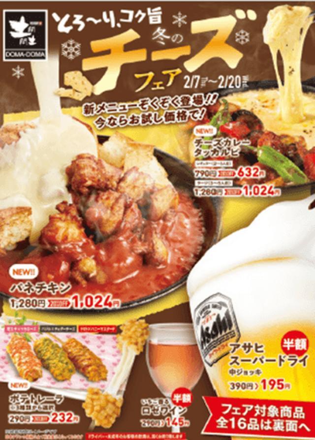 画像5: 【土間土間】とろ~りチーズとトマトソースが絡まる「パネチキン」 冬季限定で販売開始!