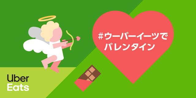 画像: #ウーバーイーツでバレンタイン!1000円以上のご注文で抽選10名様に体験型ギフトをプレゼント!