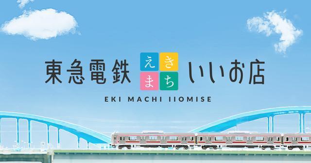 画像: 東急沿線商業施設 駅と、もっと 街と、もっと etomo公式サイト