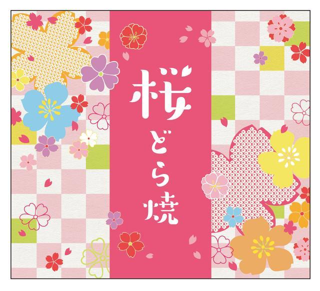 """画像2: 桜香る皮で桜餡をサンドした""""桜尽くし""""の季節限定どら焼『桜どら焼』"""