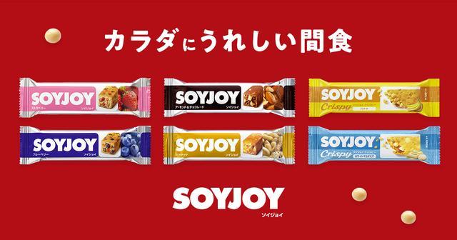 画像: SOYJOY | 大塚製薬