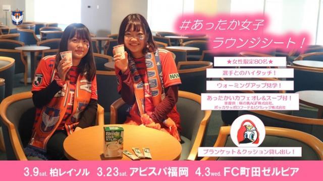 画像: 【女性限定】#あったか女子ラウンジシート が販売開始!