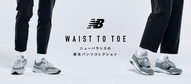 """画像1: ニューバランスの新生パンツコレクション""""WAIST TO TOE"""" 登場"""