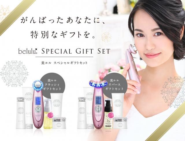 画像: 美顔器もセットに!クリスマスにピッタリの豪華セット「beluluSpecialGiftSet」