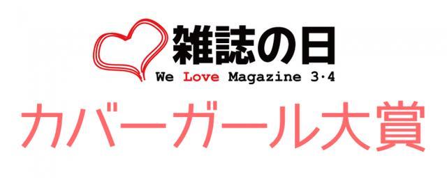 画像1: 『第5回カバーガール大賞』ファイナリスト45名発表!