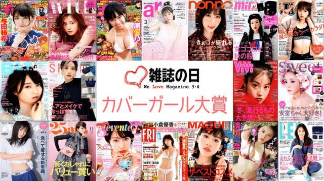 画像2: 『第5回カバーガール大賞』ファイナリスト45名発表!