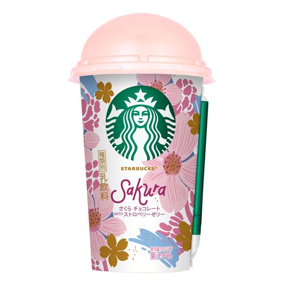 画像2: ひと足先に春を味わえる、限定商品が続々販売スタート!