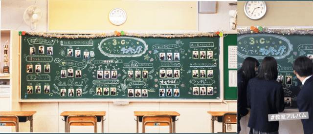 画像: <Case4>卒アルの定番を黒板で!「写真なんでもランキング」