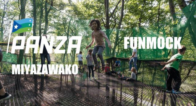 画像: 「メッツァビレッジ」にフランス生まれの空中アスレチック「ファンモック(FUNMOCK)」施設「PANZA(パンザ)宮沢湖」誕生!