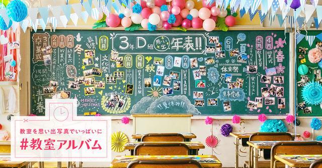 画像: 卒業シーズンの新提案!「#教室アルバム」 | 富士フイルム
