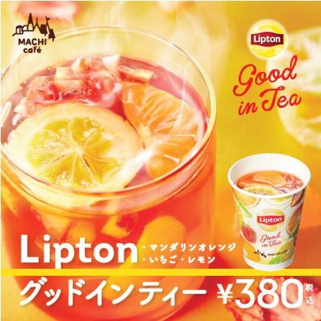 画像: 3種のドライフルーツが相性ぴったり!寒い冬は紅茶を飲んでほっと一息