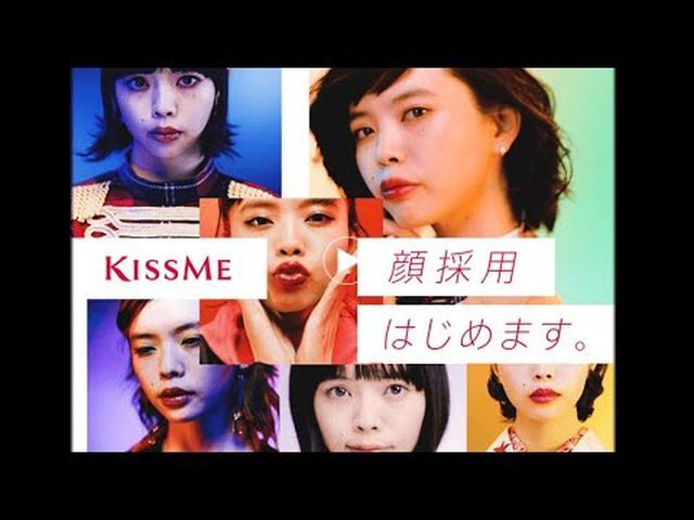画像: KISSME 顔採用、はじめます。 youtu.be