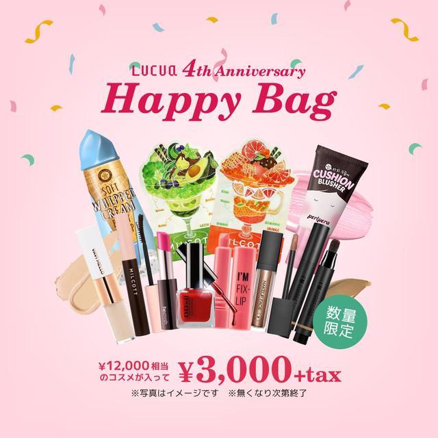 画像1: ルクア4周年記念!超お得な韓国コスメ11点セットを限定販売!